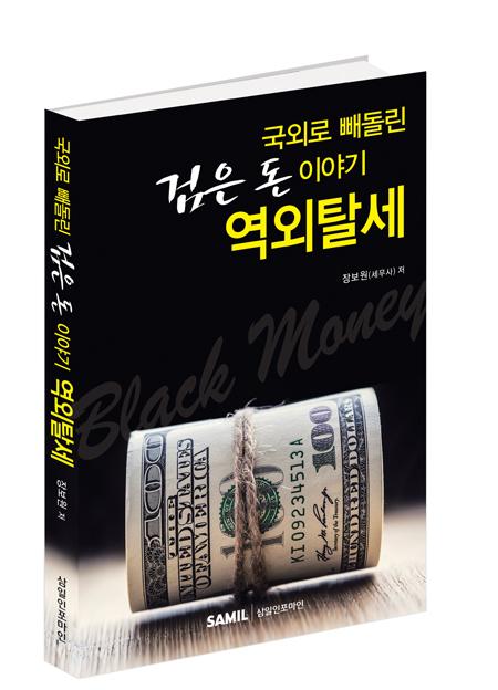 국외로 빼돌린 검은돈 이야기 역외탈세(2018)