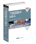 기업금융과 M&A(2018)