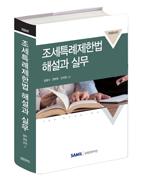 조세특례제한법 해설과 실무(2018)