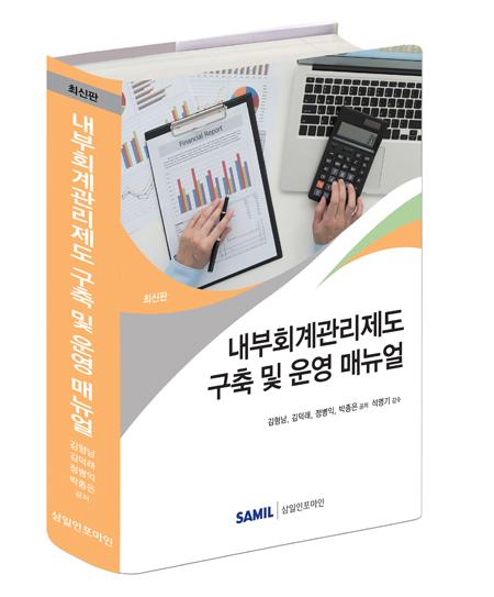 내부회계관리제도 구축 및 운영 매뉴얼(2019)