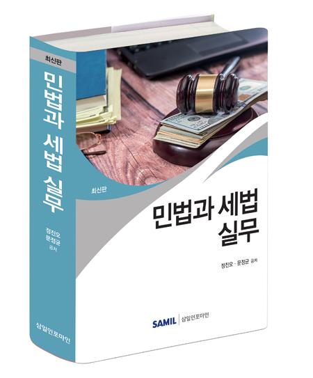 민법과 세법 실무(2019)