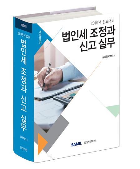 법인세 조정과 신고실무(2019 신고대비)