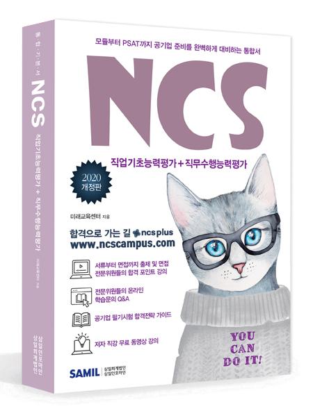 NCS 통합 기본서(2020)